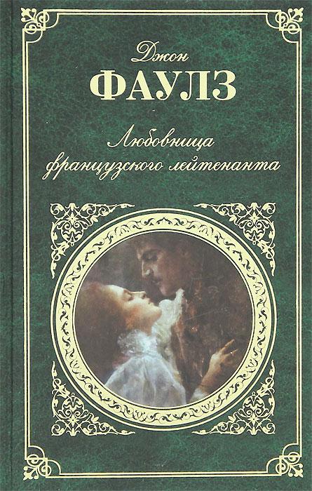 Джон Фаулз Любовница французского лейтенанта джон фаулз комплект из 2 книг
