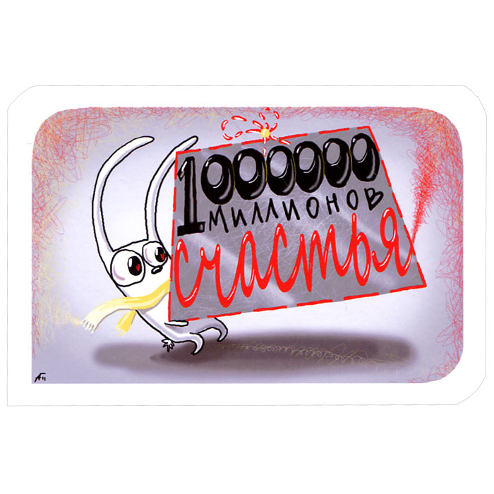 Открытка 1000000 миллионов счастья. Ручная авторская работа. B004b-4Авторская открытка станет необычным и ярким дополнением к подарку дорогому и близкому вам человеку или просто добавит красок в серые будни. Открытка оформлена изображением забавного зайца с подарком инадписью 1000000 миллионов счастья. Обратная сторона открытки не содержит текста, что позволит вам самостоятельно написать самые теплые и искренние пожелания. К открытке прилагается бумажный конверт. Характеристики: Размер:15 см х 10 см. Материал: бумага. Артикул: B-4.