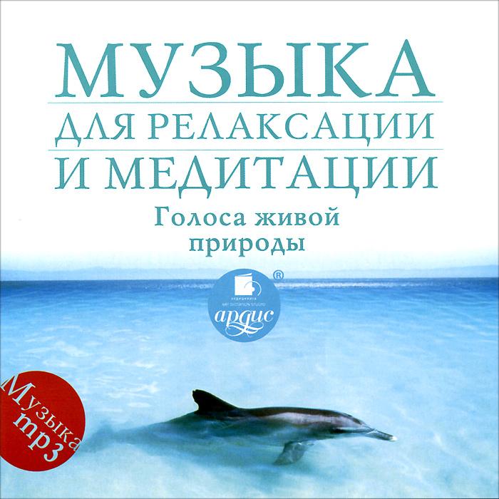 Zakazat.ru: Музыка для релаксации и медитации. Голоса живой природы (mp3)