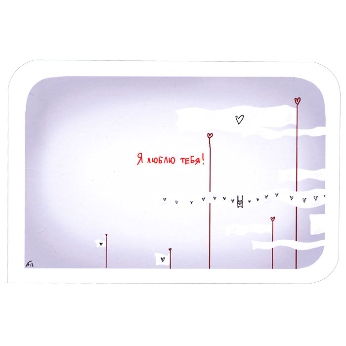 Открытка Я люблю тебя!. Ручная авторская работа. IL006 шкатулка санкт петербург храм спаса на крови 6 х 4 см ручная авторская работа