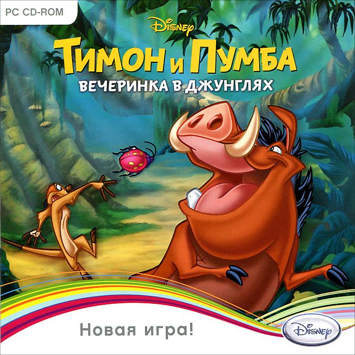 Тимон и Пумба. Вечеринка в джунглях, Уолт Дисней Компани СНГ