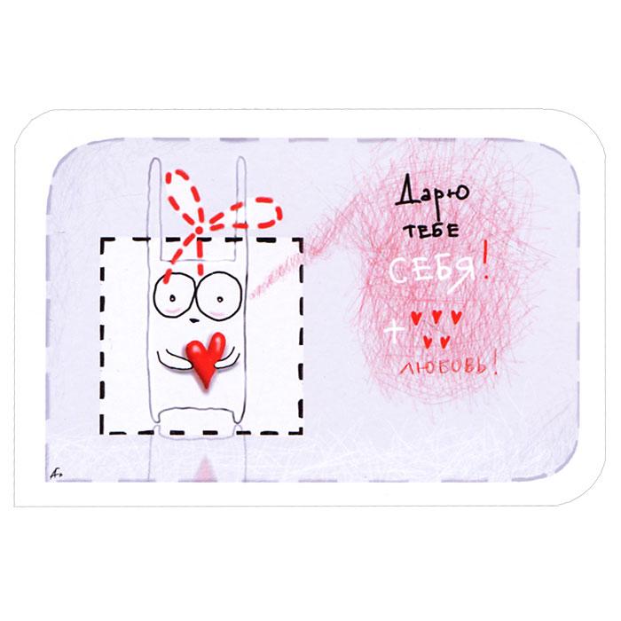 """Авторская открытка станет необычным и ярким дополнением к подарку дорогому и близкому вам человеку или просто добавит красок в серые будни. Открытка оформлена изображением забавного зайца в подарочной коробке с сердечком и  надписью """"Дарю тебе себя! + любовь!"""".  Обратная сторона открытки не содержит текста, что позволит вам самостоятельно написать самые теплые и искренние пожелания. К открытке прилагается бумажный конверт.   Характеристики:   Размер:  15 см х 10 см. Материал: бумага. Артикул: Il-27."""