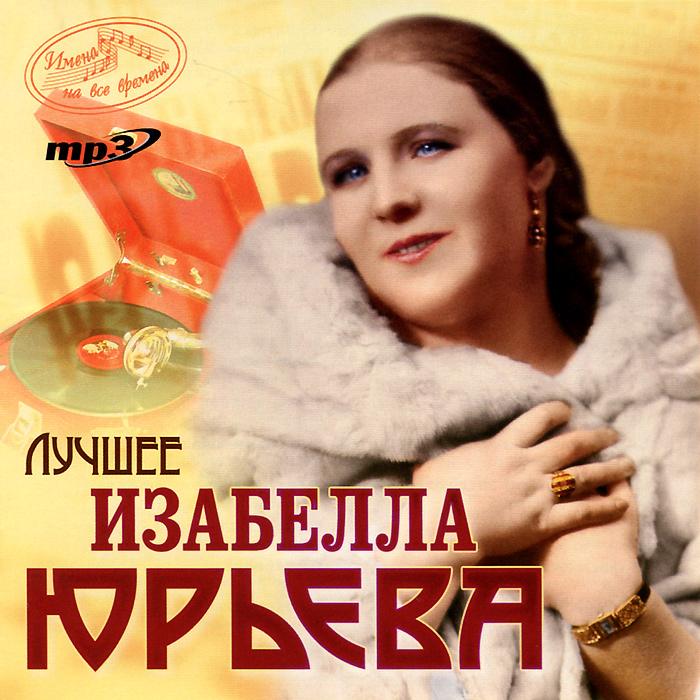 Изабелла Юрьева. Лучшее (mp3)
