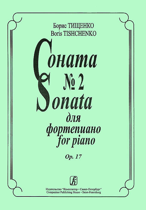 Борис Тищенко Борис Тищенко. Соната №2 для фортепиано. Op. 17 интеди над кроватью соната