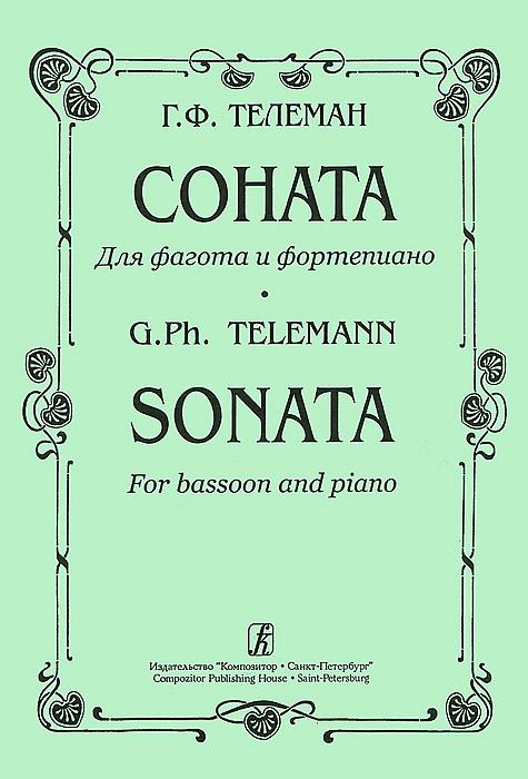 Г. Ф. Телеман Г. Ф. Телеман. Соната. Для фагота и фортепиано яков гельфанд ф шопен 24 прелюдии для фортепиано