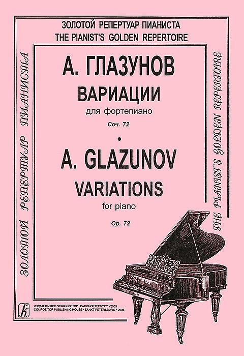цены  А. Глазунов А. Глазунов. Вариации для фортепиано. Соч.72