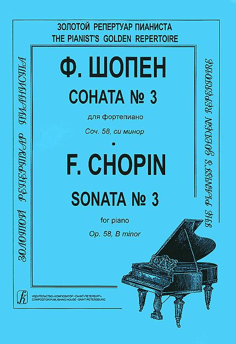 Ф. Шопен Ф. Шопен. Соната №3 для фортепиано. Сочинение 58, си минор яков гельфанд ф шопен 24 прелюдии для фортепиано