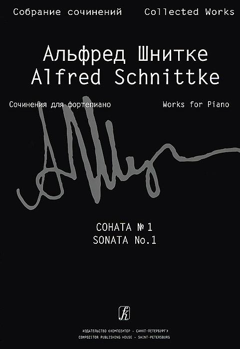 Альфред Шнитке Альфред Шнитке. Собрание сочинений. Том 1. Сочинения для фортепиано. Тетрадь 1. Пьесы. Соната №1