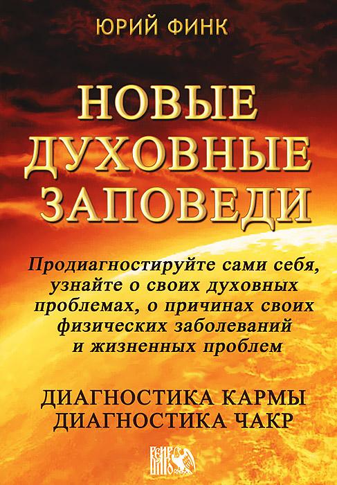 Новые духовные заповеди. Юрий Финк
