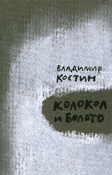 Владимир Костин Колокол и Болото о времени и о реке
