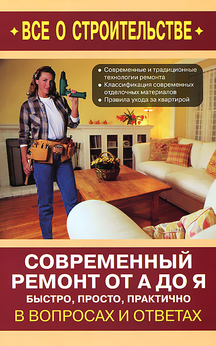 все цены на Н. В. Сергеев Современный ремонт от А до Я. Быстро, просто, практично онлайн