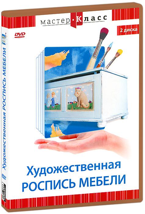 Художественная роспись мебели (2 DVD) как паралон для мебели в уфе