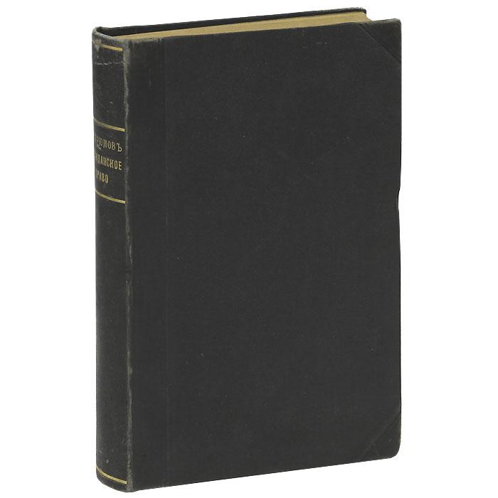 Гражданское право гражданское право учебник в 3 томах том 3