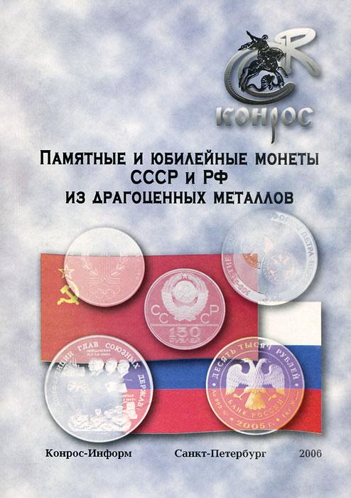 Д. Джачвадзе Памятные и юбилейные монеты СССР и РФ из драгоценных металлов книги эксмо юбилейные и памятные монеты мира