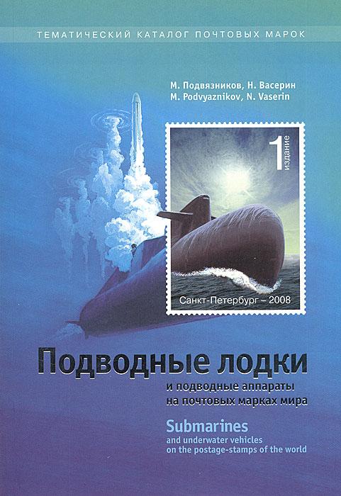 Подводные лодки и подводные аппараты на почтовых марках мира