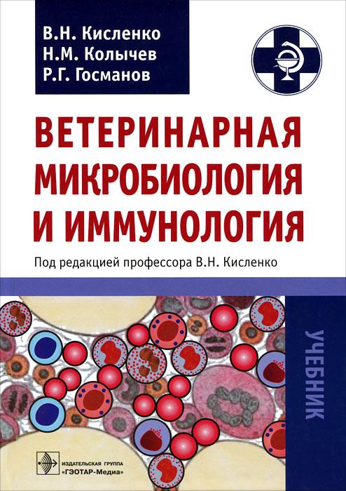 В. Н. Кисленко, Н. М. Колычев, Р. Г. Госманов Ветеринарная микробиология и иммунология