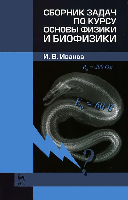 Сборник задач по курсу основы физики и биофизики