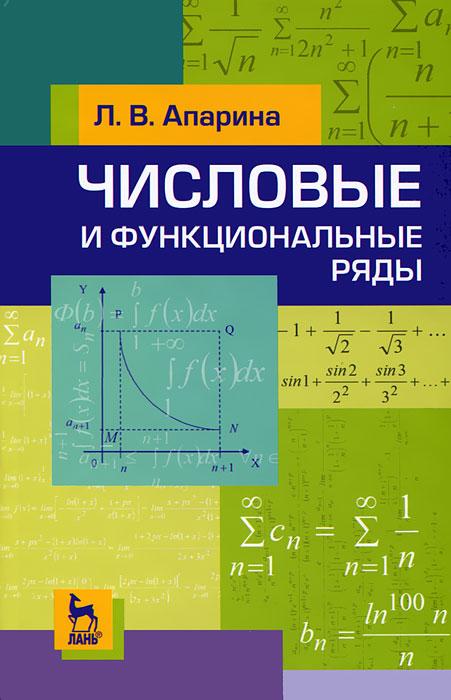 Числовые и функциональные ряды