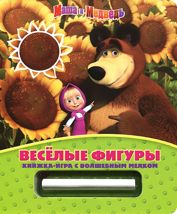 Маша и медведь. Веселые фигуры. Книжка-игрушка