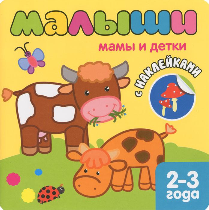 Мамы и детки (+ наклейки) детские наклейки мозаика синтез книжка с наклейками для самых маленьких мамы и детки