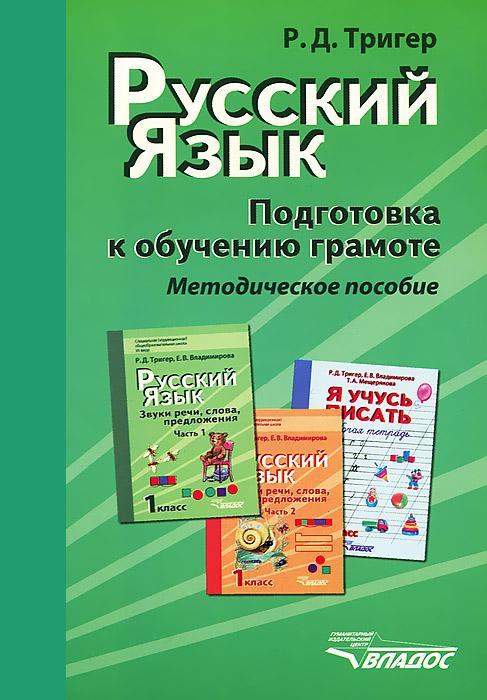 Р. Д. Тригер Русский язык. Подготовка к обучению грамоте
