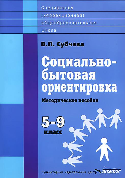 Социально-бытовая ориентировка. 5-9 классы. Методическое пособие