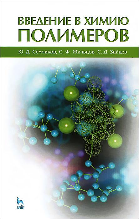 Введение в химию полимеров. Ю. Д. Семчиков, С. Ф. Жильцов, С. Д. Зайцев