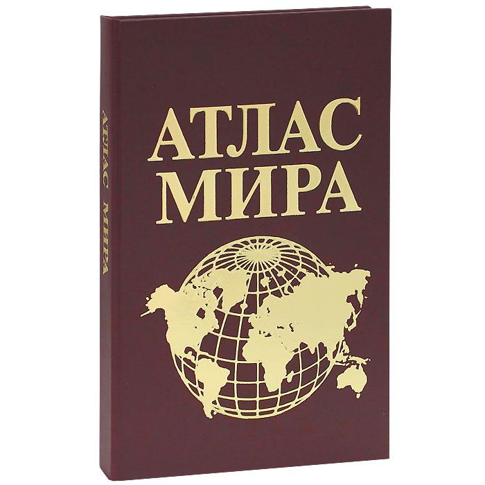 Атлас Мира (эксклюзивное подарочное издание)