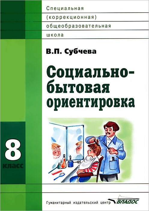 В. П. Субчева Социально-бытовая ориентировка. 8 класс