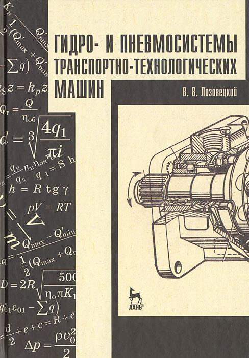 В. В. Лозовецкий Гидро- и пневмосистемы транспортно-технологических машин