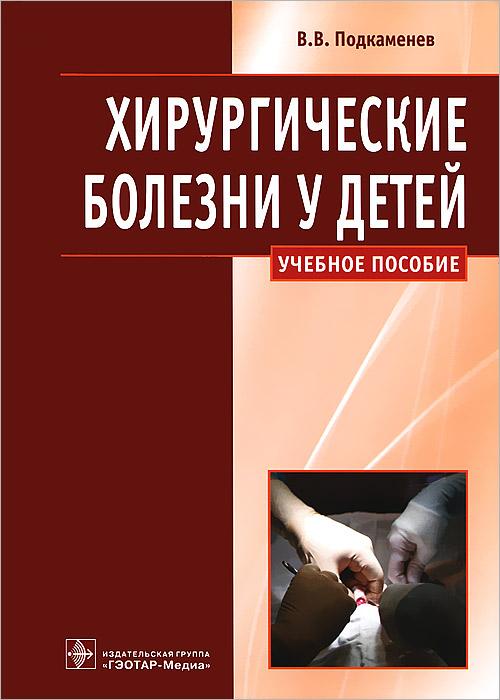Хирургические болезни у детей. В. В. Подкаменев