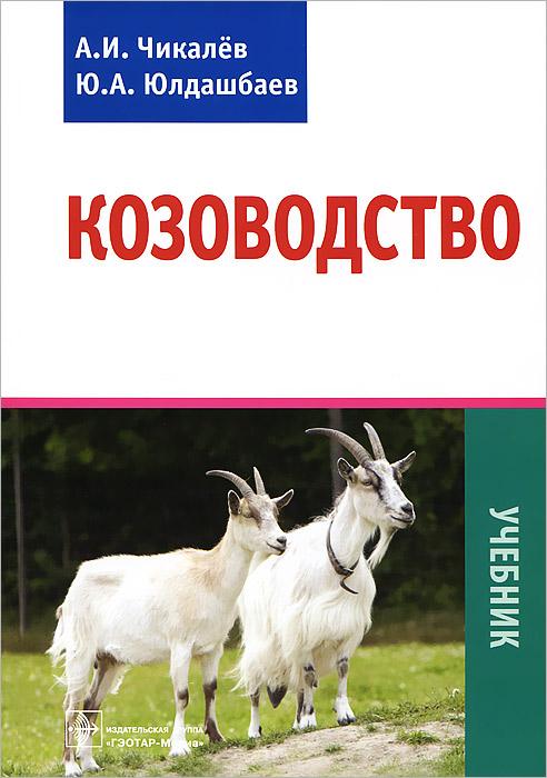 А. И. Чикалев, Ю. А. Юлдашбаев Козоводство породы коз молочного направления
