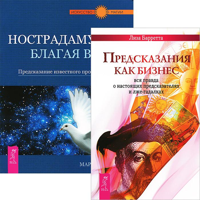 Предсказания как бизнес. Нострадамус (комплект из 2 книг). Лиза Барретта, Марио Ридинг