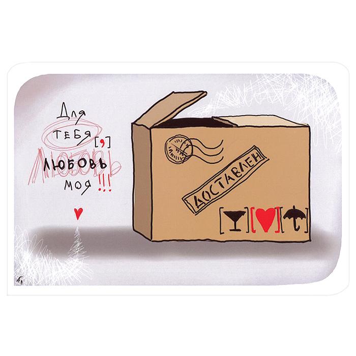Открытка Для тебя, любовь моя!!!. Ручная авторская работа. IL029il-29Авторская открытка станет необычным и ярким дополнением к подарку дорогому и близкому вам человеку или просто добавит красок в серые будни. Открытка оформлена изображением посылки и надписью Для тебя, любовь моя!!!. Обратная сторона открытки не содержит текста, что позволит вам самостоятельно написать самые теплые и искренние пожелания.К открытке прилагается бумажный конверт. Характеристики: Размер:15 см х 10 см. Материал: бумага. Артикул: Il-29.