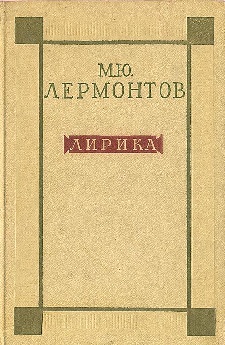 М. Ю. Лермонтов. Лирика голос ю такая россия новая лирика избранные стихотворения