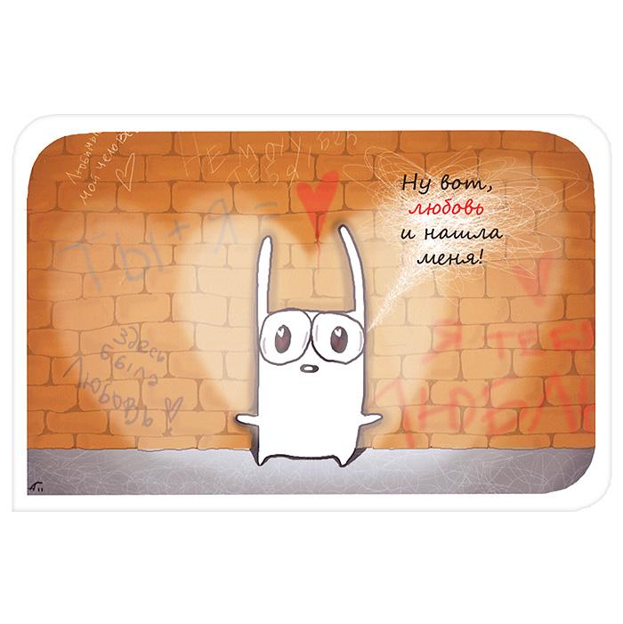 Открытка Любовь нашла меня!. Ручная авторская работа. IL020il-20Авторская открытка станет необычным и ярким дополнением к подарку дорогому и близкому вам человеку или просто добавит красок в серые будни. Открытка оформлена изображением забавного зайца в лучах света в виде сердечек инадписью Ну вот, любовь и нашла меня!. Обратная сторона открытки не содержит текста, что позволит вам самостоятельно написать самые теплые и искренние пожелания. Характеристики: Автор: Vsegdaestpovod. Размер:15 см х 10 см. Материал: бумага. Артикул: Il-20.