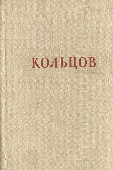 А. В. Кольцов. Стихотворения магниты кольцова для лечения цена