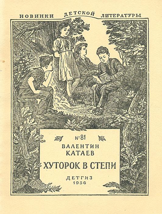 Хуторок в степи набор керамический хуторок