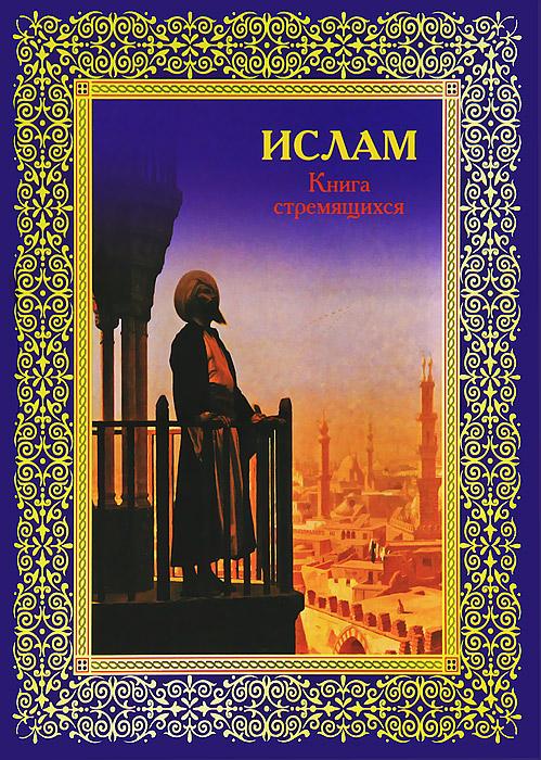 Э. Авайылдаев Ислам. Книга стремящихся цена