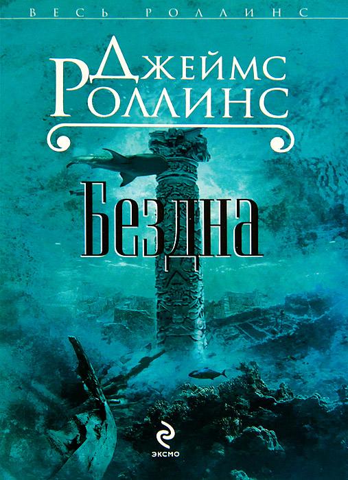 Джеймс Роллинс Бездна ISBN: 978-5-699-58501-4