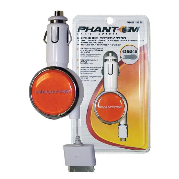 Зарядное устройство Phantom от автомобильного гнезда прикуривателя. PH21872187Зарядное устройство Phantom предназначено для зарядки мобильных устройств для Apple iPhone/iPod/iPad от автомобильного гнезда прикуривателя. Оно оснащено световой индикаций процесса зарядки. Провод автоматически скручивается в корпус устройства. Характеристики:Материал: металл, пластик. Входное напряжение: 12В/24В. Выходное напряжение: 5В. Ток зарядки: 500mA. Размер зарядного устройства: 10 см х 4,5 см х 2 см. Размер упаковки:19,5 см х 11,5 см х 3 см. Производитель: Китай. Артикул: PH2187.УВАЖАЕМЫЕ КЛИЕНТЫ!Обращаем ваше внимание на возможные изменения в цветовом дизайне товара. Поставка осуществляется в зависимости от наличия на складе.