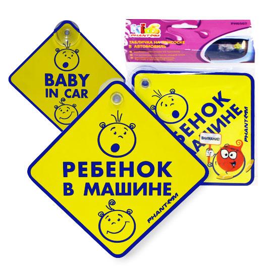 Табличка автомобильная Ребенок в машине6507Автомобильная табличка Ребенок в машине представляет собой двустороннюю пластиковую карточку с текстом на русском и английском языке. Табличка крепится на автомобиль при помощи присоски. Предназначена для предупреждения участников дорожного движения о нахождении ребенка в салоне автомобиля. В комплект входят: пластиковая карточка, присоска. Характеристики: Материал: пластик, силикон. Размер таблички: 18,5 см х 18,5 см. Цвет: желтый. Артикул: PH6507.