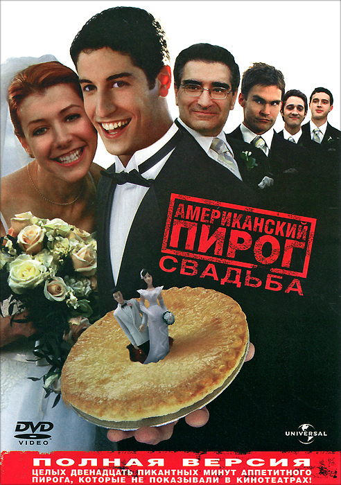 Американский пирог:  Свадьба Elefilm