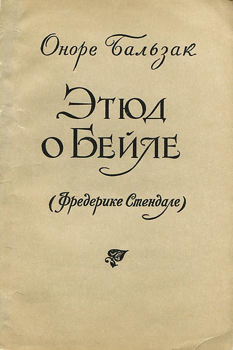 Этюд о Бейле (Фредерике Стендале)