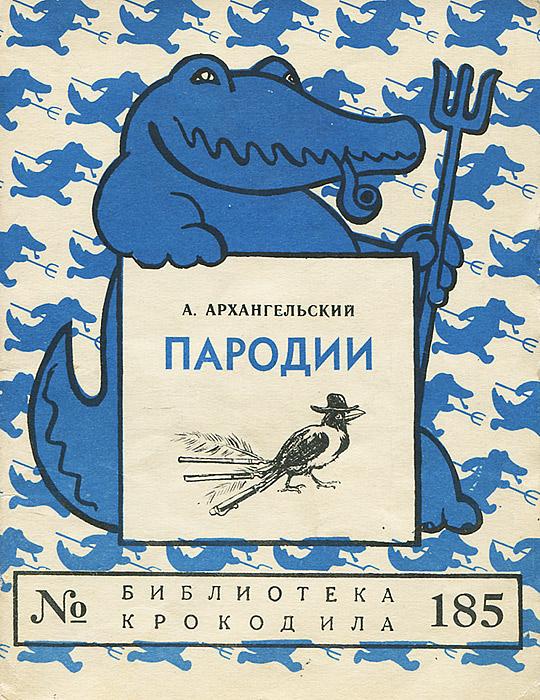 Пародии махотин с а первое апреля сборник юмористических рассказов и стихов