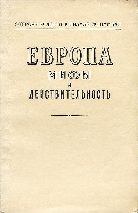 Zakazat.ru Европа. Мифы и действительность