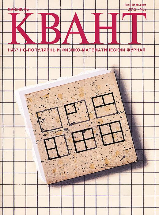 Квант, №3, май-июнь 2012 математика 5 май июнь 2017