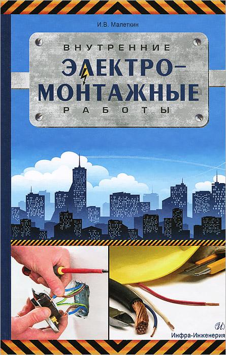 И. В. Малеткин Внутренние электромонтажные работы