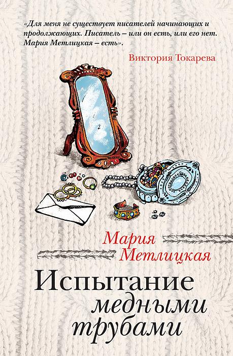 Мария Метлицкая Испытание медными трубами буровые трубы на 127 цены