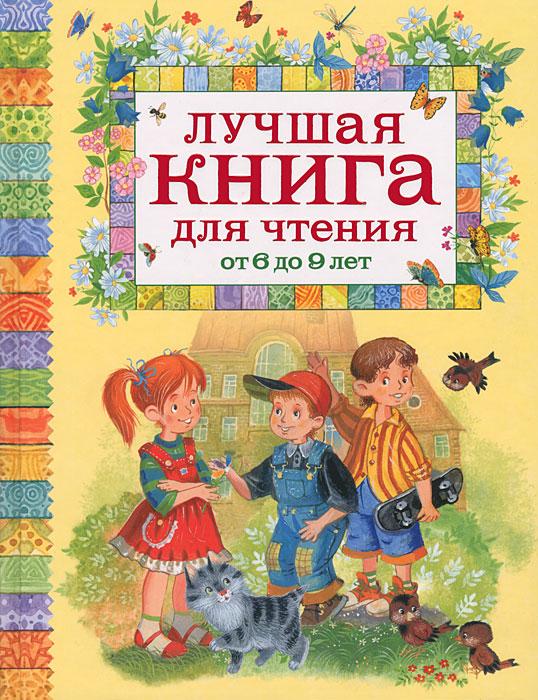 Купить Лучшая книга для чтения от 6 до 9 лет,